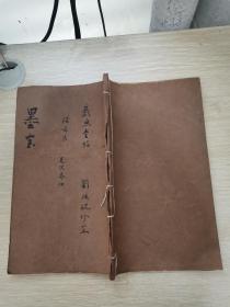 民国字帖:宋拓临江戏鱼堂法帖(第六册)