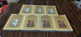 中国古典文学名著:十尾龟+九尾龟(上中下)+官场现形记(上下)+儒林外史【7本合售】