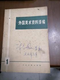 外国美术资料译编(早期资料书)