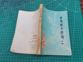 古典诗文选读 下册