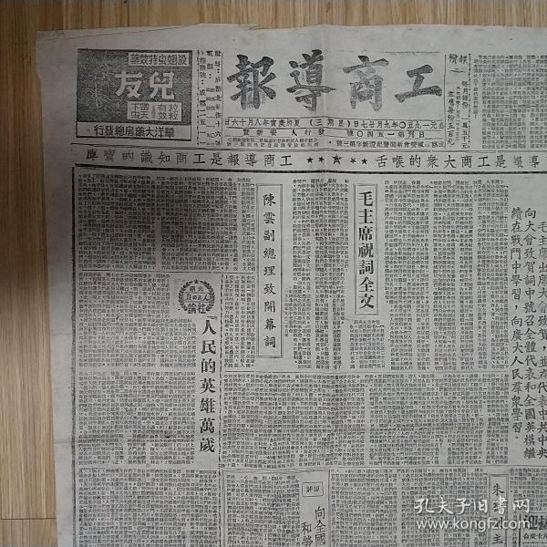 工商导报1950年9月