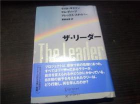 ザ・リーダ一  服部由美訳 2003年 32开硬精装 原版外文 图片实拍