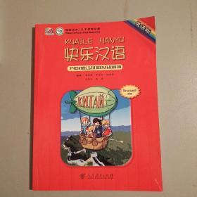 快乐汉语  学生用书(俄语版)