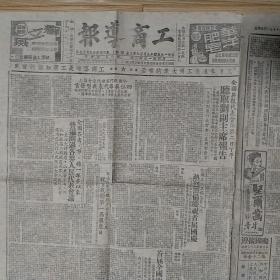 工商导报(2)1950 年9月