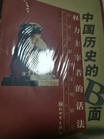 中国历史的B面