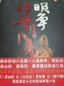 暗斗明争:狐狸出更