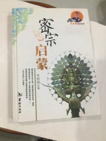 密宗启蒙:李居明密宗系列(精装)