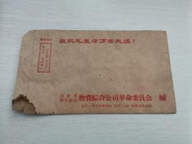 文革语录封(山东省济宁地区物资综合公司),有污渍