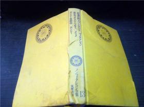 ノンフイクシヨン全集 13 井上达三  筑摩书房 1974年 32开硬精装 原版外文 图片实拍