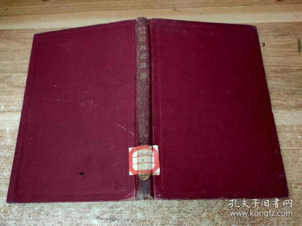 算学丛书第二种:行列式详论 民国22年