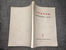 科技资料选编 3(攻克老年慢性气管炎处方,新医疗法)