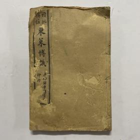 民国石印线装本《增批辑注东莱博议》四卷一册全