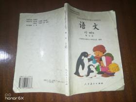 九年义务教育五年制小学教科书语文 第五册,未使用,无字迹G