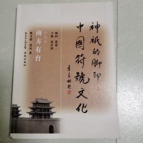 神祇的脚印:中国符号文化  南方有台(建筑卷)