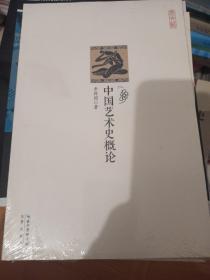 崇文馆:中国艺术史概论