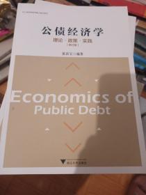 公债经济学理论·政策·实践(修订版)/浙江省高等教育重点建设教材