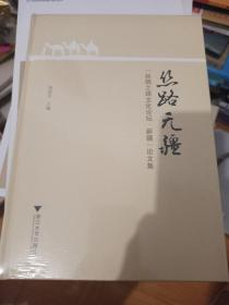 """丝路无疆:""""丝绸之路文化论坛·新疆""""论文集"""