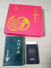 潍柴建厂六十周年 纪念铜盘 工作手册 潍坊柴油机厂制造联营公司成立五周年名片夹 结业证书(一个人的四件合售)