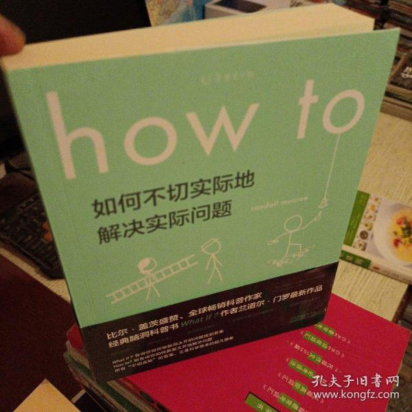 Howto:如何不切实际地解决实际问题