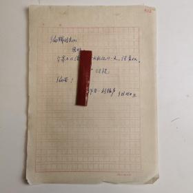 福建宁德市福安县--- 著名老中医----刘振声-----信札---1件1页 ----保真----   -----详情见描述