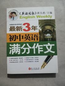 最新3年:初中英语满分作文