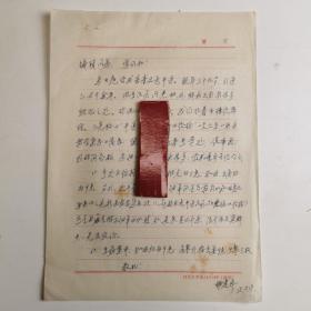 陕西乾县--- 著名老中医----畅建修----信札---1件1页 ----保真----附审阅单1张 -----详情见描述