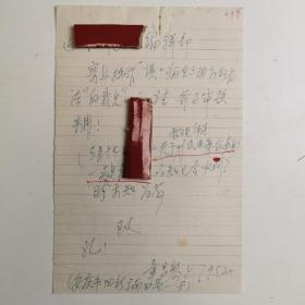 安徽安庆--- 著名老中医----章昌黎-----信札---1件1页 ----保真----   -----详情见描述