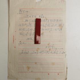 浙江温州 - - --- 著名老中医----王衍生-----信札---1件1页 ----保真----   -----详情见描述