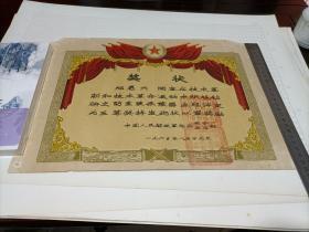 1960年中国人民解放军炮 兵司令部 政治部颁发三等奖奖状一张如图
