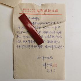 福建厦门市--- 著名老中医----林少华-----信札---1件1页 ----保真----附审阅单1张 -----详情见描述