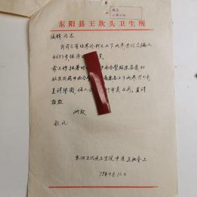 浙江金华东阳--- 著名老中医----王汝金-----信札---1件1页 ----保真---附审阅单1张-----详情见描述