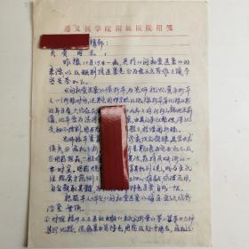 上海 - 浙江宁波--- 著名老中医----李兆鼒-----信札---1件2页 ----保真----附审阅单1张 -----详情见描述