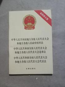 中华人民共和国地方各级人民代表大会和地方各级人民政府组织法、选举法、代表法(最新修正版)