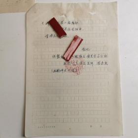 内蒙古包头--- 著名老中医----张忠庆-----信札---1件1页 ----保真----附审阅单1张 -----详情见描述