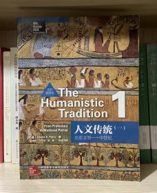 人文传统(一):史前文明——中世纪(全彩插图本)