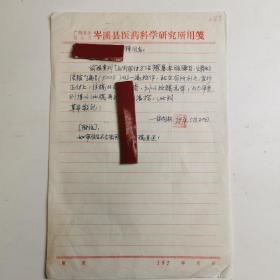 广西岑溪--- 著名老中医----甘均权-----信札---1件1页 ----保真----   -----详情见描述