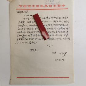 湖北黄石--- 著名老中医----刘仁勇-----信札---1件1页 ----保真---- 附审阅单1张  -----详情见描述