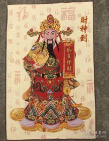 财神到唐卡刺绣织锦画