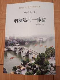 烟柳运河一脉清(杭州全书-运河河道丛书)