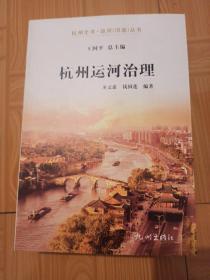 杭州运河治理(杭州全书-运河河道丛书)