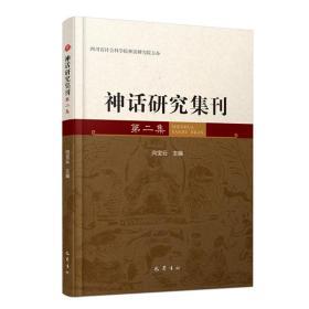 神话研究集刊(第2集)