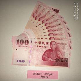 全新辛亥百年钞标十连号豹子号HN915666WJ
