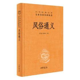 风俗通义 陈桐生 译注;孙雪霞  中华书局  9787101150803