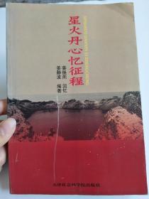 星火丹心忆征程(抗联老战士1955年被授予55年少校军衔)