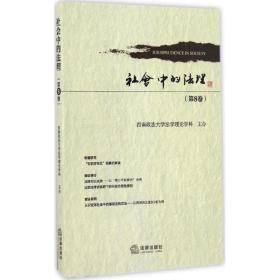 社会中的法理(D8卷)张永和法律出版社9787519701222