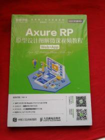 Axure RP原型设计图解微课视频教程 Web+App(未开封)