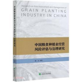 中国粮食种植业经营风险评估与治理研究