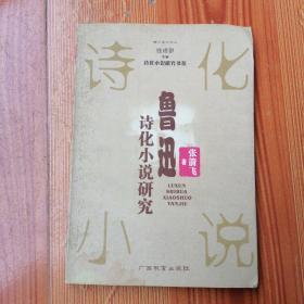 鲁迅诗化小说研究——诗化小说研究书系