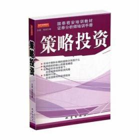 策略投资 国泰君安培训教材证券分析师培训手册 王成 韦笑 著 正版现货