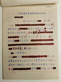 浙江湖州长兴-- - - 著名老中医    李伯棠     中医手稿亲笔 ---■ ■---正文16开15页---《....病毒性肝炎..经验   .....》(医案  -处方--验方--单方- 药方 )-保真--见描述